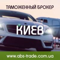Таможенный брокер – AutoBrokService