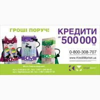 На будь-які потреби до 1 000 000 грн