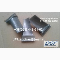 Лопатка рабочая 6ТК.04.003-10 для Д49 и 4004031 для ТГ-16 всех модификаций