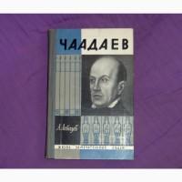 Чаадаев. А.Лебедев. 1965