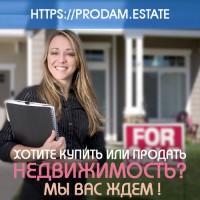 Объявление по недвижимости на портале недвижимости prodam.estate