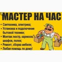 Муж на час Харьков и Харьковская область