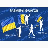 Флаг прапор Украины размер 1.5 метра + 1.0 метр