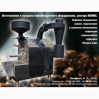 Устаткування для обсмажування кави