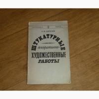 Штукатурные декоративно-художественные работы. Шепелев А.М. 1981