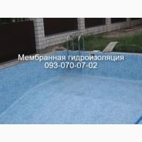 Мембранная гидроизоляция бассейна в Краматорске