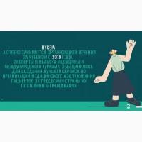 HYGEIA - Организация лечения за рубежом