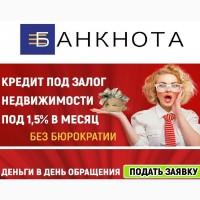 Кредит под залог под 1, 5% Киев. Кредит на квартиру Киев