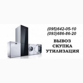 Покупаем рабочую и не рабочую быттехнику Одесса