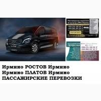 Автобус Ирмино Ростов/Платов Заказать билет Ирмино Ростов туда и обратно