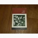 Мир лесных растений. Вл. Петров. 1978