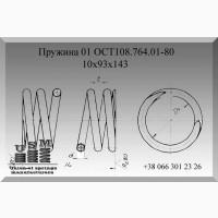 Пружины подвесок трубопроводов по ОСТ108.764.01-80