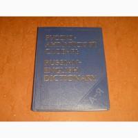 Русско-английский словарь ред. Смирницкий, А.И. Ахманова, О.С. 1987