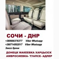 Перевозки Сочи Макеевка Сочи