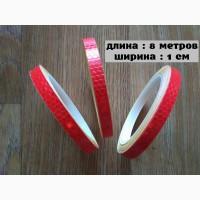 Светоотражающая Красная полоска длина 8 метра