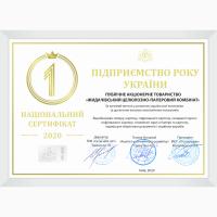 Підприємство року 2020» визнано виробника гофротари Жидачівський комбінат