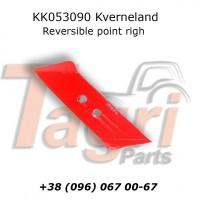 KK053090 Долото Kverneland (Квернеленд)