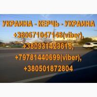 Регулярные пассажирские перевозки Керчь - Украина - Керчь