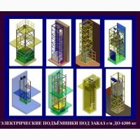Грузовые Лифты-Подъёмники г/п 1, 2, 3, 4, 5, 6 тонн, купить в Украине! Монтаж