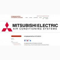 Кондиционеры Mitsubishi Харьков