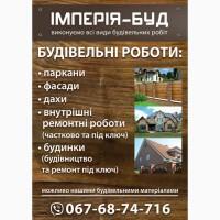 ІМПЕРІЯ-БУД. Будівельні роботи КИЇВ. Строительные услуги