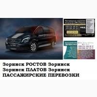 Автобус Зоринск Ростов/Платов Заказать билет Зоринск Ростов туда и обратно