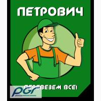 Грузоперевозки Киев. Доставка Груза.Квартирный, офисный Переезд. Транспортные услуги