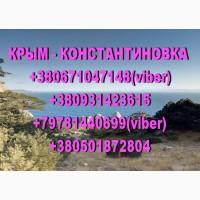Регулярные пассажирские перевозки Крым - Константиновка - Крым