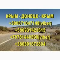 Ищу попутчиков для поездок в Крым из Донецка и обратно