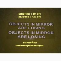 Наклейки на боковые зеркала заднего вида Белая светоотражающая