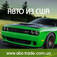 Aвто из Aмерики – Auto Brok Service
