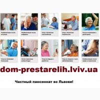 Пансионат для пенсионеров «Забота о близких»