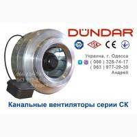 Канальные вентиляторы DUNDAR серии CK E