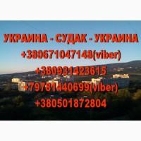 Ищу попутчиков для поездок из Судака в Украину и обратно