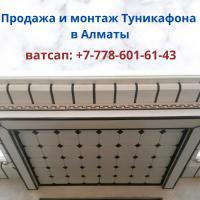 Монтаж Туникафона на потолки и стены любой сложности в Алматы