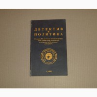 Детектив и политика. 1991. Выпуск 1 (11). Журнал