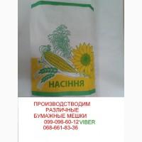 Производим бумажные крафт-мешки для посевного материала
