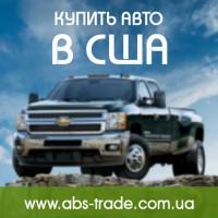AutoBrokService – Купить авто в Америке