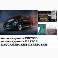 Автобус Александровск Ростов/Платов Заказать билет Александровск Ростов туда и обратно
