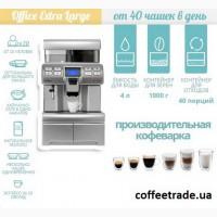 Аренда кофеварок в Киеве