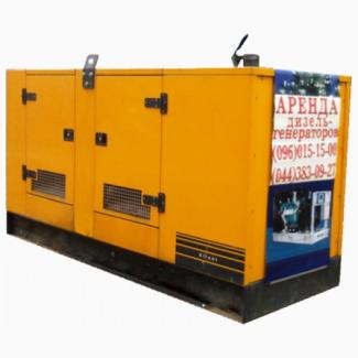 Аренда генератора 100 кВт SDMO