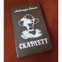 Книга Скарлетт, Александра Риплей, 4-е издание, 1992 Ташкент