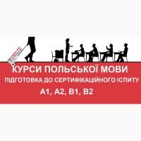 Курс польської мови В1, В2 для вступу до університетів в Польщі