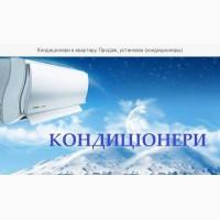 Продажа и установка кондиционеров Ахтырка Тростянец Богодухов Котельва Зиньков