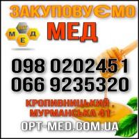 Закупаем мед в центральной Украине. 2019-2020 г