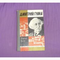 Дмитрий Гулиа. Повесть о моем отце. ЖЗЛ. 1962
