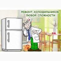Скорая помощь для холодильников