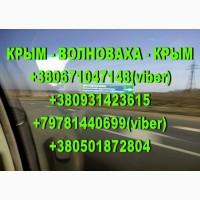 Регулярные пассажирские перевозки Крым - Волноваха - Крым
