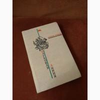 Книга Парковая линия, Далсидио Журандир, 1963 Москва