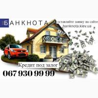 Быстрый Кредит наличными под залог недвижимости. Киев